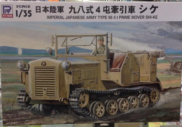 日本陸軍 九八式 4屯牽引車 シケ...